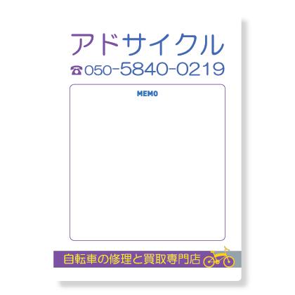 [業種] 小売・飲食店<Br> [B6サイズ] 128x182mm