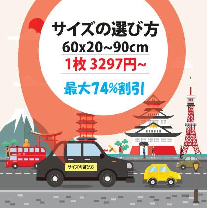 車両用マグネットシート<br>60x20~90cm