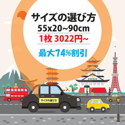 車両用マグネットシート<br>55x20~90cm
