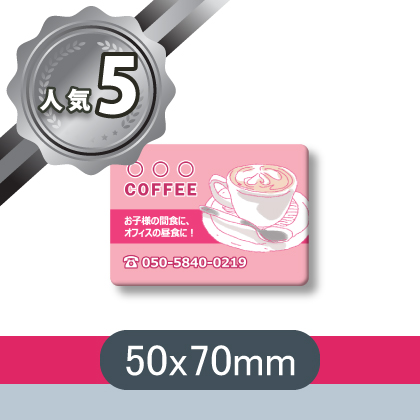 屋内用マグネットシート 50x70mm(縦or横)
