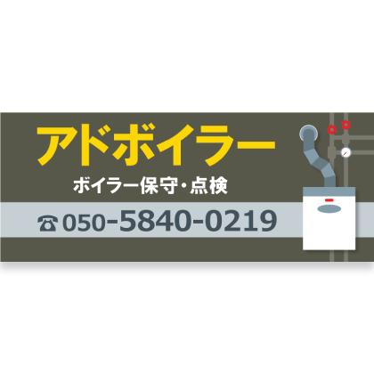 [業種] 電気・ガス・水道 [サイズ] 120x300mm