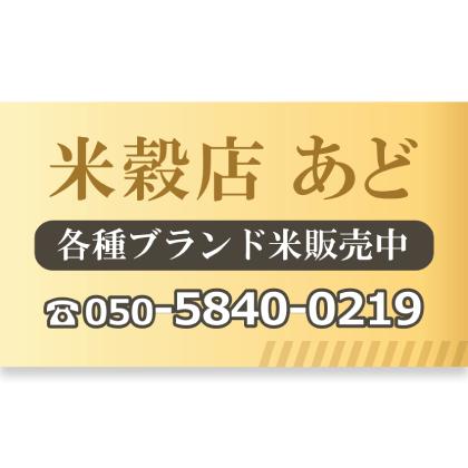 [業種] 小売・飲食店 [サイズ] 170x300mm