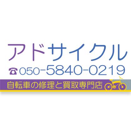 [業種] 小売・飲食店 [サイズ] 120x300mm
